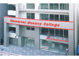 専門学校ユニバーサルビューティカレッジ