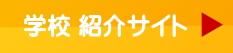 senmon-watcher-link